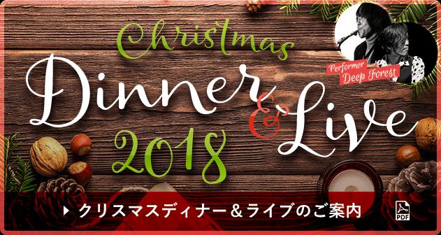 クリスマスディナー&ライブのご案内(クリックするとPDFが開きます)