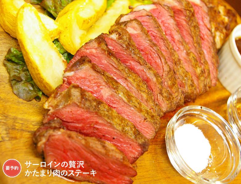 サーロインの贅沢。かたまり肉のステーキ