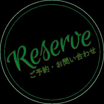 reservation ご予約・お問い合わせ