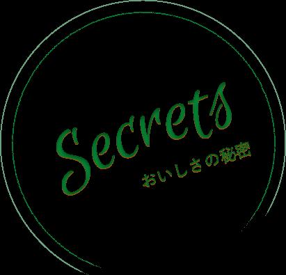 Secrets 美味しさの秘密