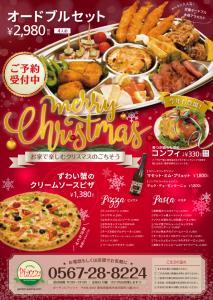 クリスマスオードブル予約受付中