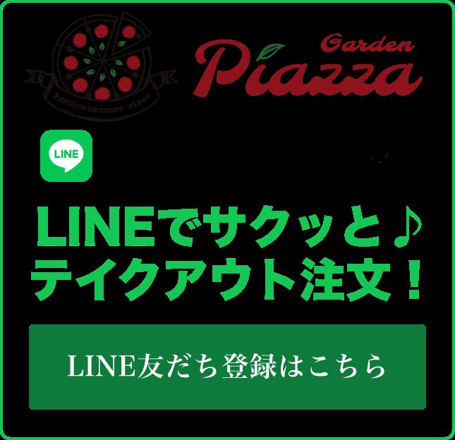 garden PiazzaのLINE公式アカウントでサクッと簡単テイクアウト注文!
