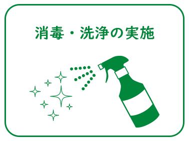 消毒・除菌の徹底